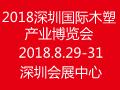 2018中国(深圳)国际木塑